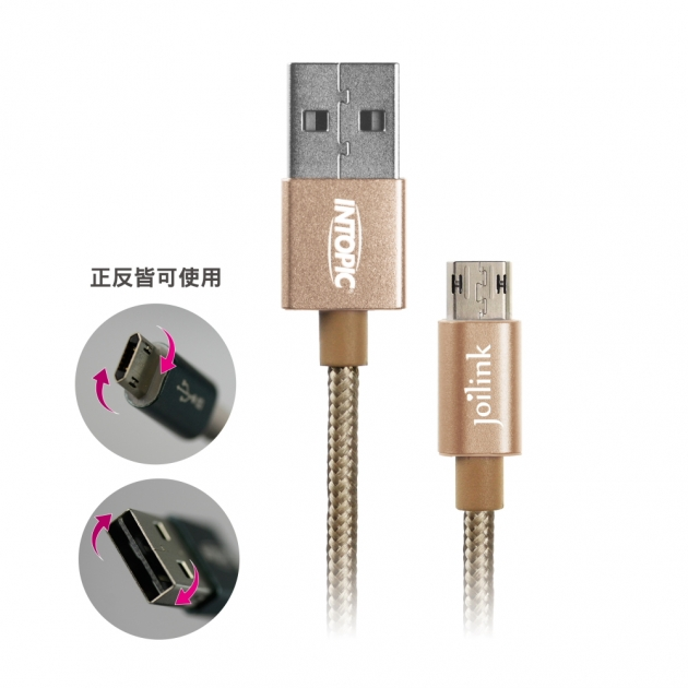 CB-MUC-03 Reversible Micro USB Cable 1