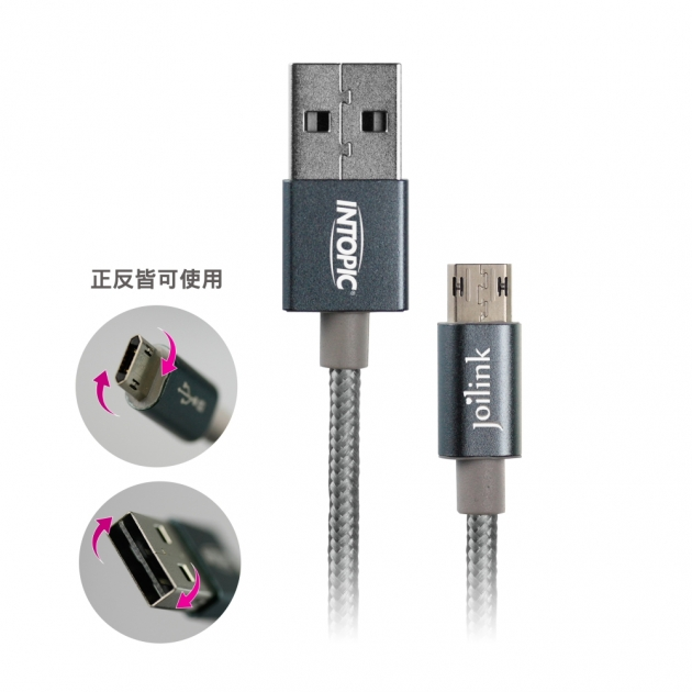 CB-MUC-03 Reversible Micro USB Cable 2