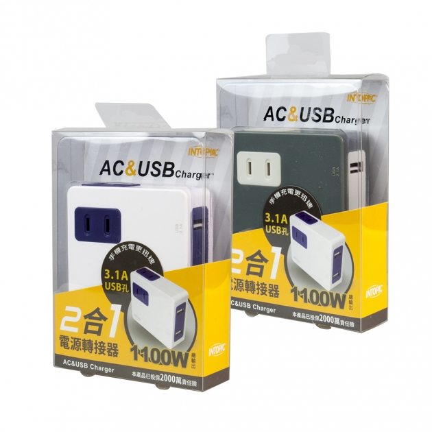 CU-006 2 in 1 AC&USB Charger 3